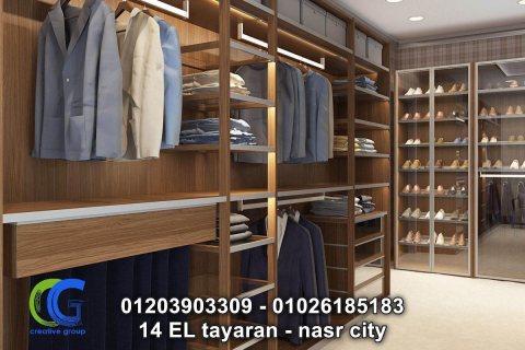 دريسنج روم للمساحات الصغيرة  ( 01203903309 )