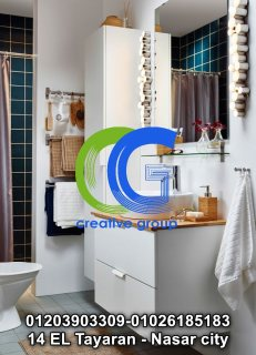 وحدات حمام التجمع – كرياتف جروب –01203903309