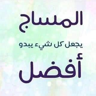 مساج مصر الاول 01020504435
