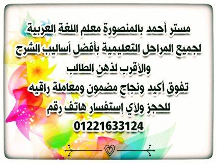 مستر أحمد خاص في المنصورة تأسيس إبتدائي واعدادي 01221633124