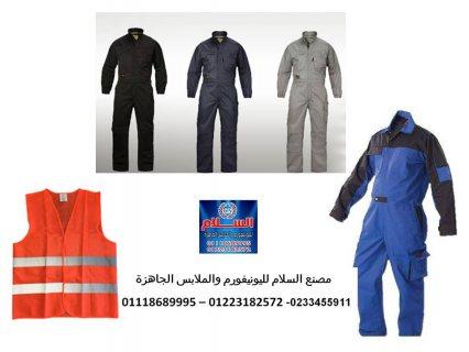 يونيفورم مصانع - لبس مصنع 01118689995