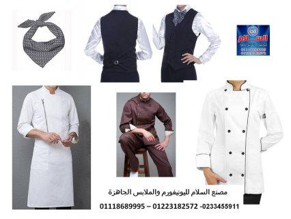 الزى الموحد للمطاعم ( شركة السلام لليونيفورم 01223182572 )