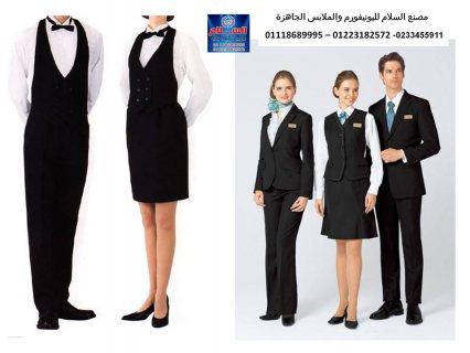 يونيفورم شركات سياحة - أفضل شركة يونيفورم فنادق