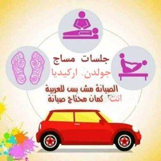 الصيانه مش بس للعربيه.. جلسة مساج تعمل صيانة لجسمك