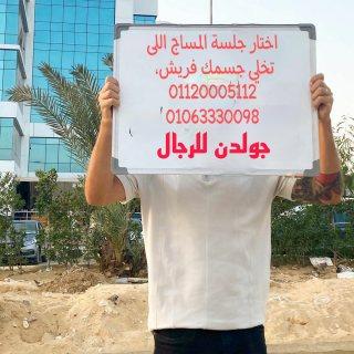 مركز ونادى صحى متكامل لخدمات الاسترخاء.. بالمهندسين