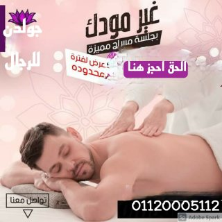 مش بس مساج.. مجموعه متنوعه من الخدمات مش هتلاقيها غير هنا