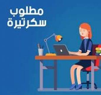 مطلوب سكرتيرة خاصة للعمل لدي رجل أعمال سعودي مقيم بمصر
