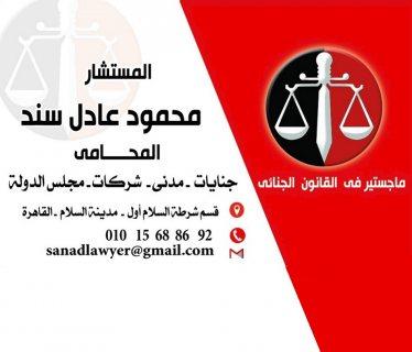المحامي محمود سند