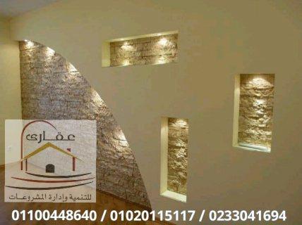 اسعار تشطيب الشقق / حمامات / مطابخ / ريسبشن / عقارى 01100448640