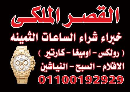 بيع ساعتك الفاخره الان لاكبر منصه شراء الساعات السويسريه في مصر والوطن العربي