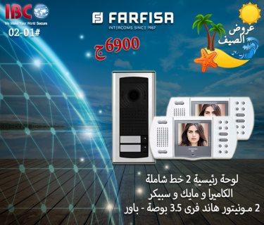 جودة وسعر مناسب انتركم #FARFISA من IBC
