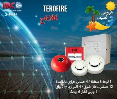 أقوي أنظمة الامان #TEROFIRE  انت وممتلكاتك في امان
