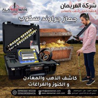 جهاز جراوند سكوب التصويري لكشف الفراغات والذهب