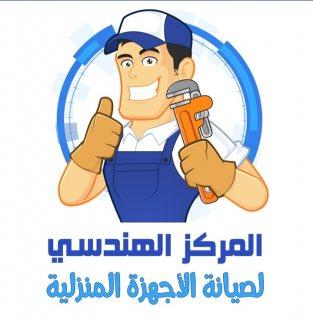 مركز صيانة سخانات غاز في مصر 01060211122 تصليح سخانات غاز والكهرباء