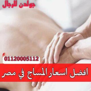 افضل سعر جلسة مساج فى مصر..  المهندسين