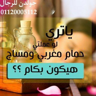 لو عاوز افضل مساج وكمان اسعار خياليه.. احجز معانا
