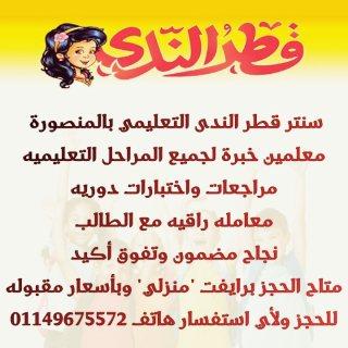 سنتر قطر الندى بالمنصورة برايفت منزلى وبالسنتر 01149675572