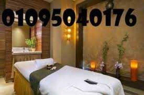 للتميز عنوان ومساج حبيب 01095040176اصل المساج