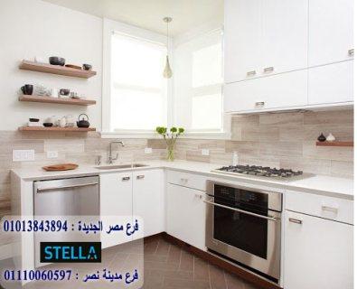 مطابخ اتش بى ال / ستيلا للمطابخ والاثاث 01207565655