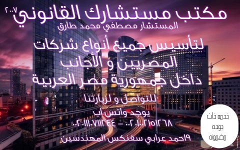 محامى تاسيس الشركات فى مصر