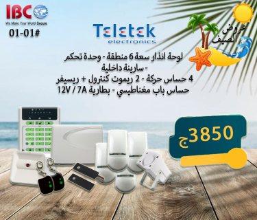 أقوي أنظمة الامان من بلغاريا #Teletek بيتك محمي