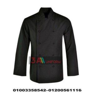 ملابس عمال المطاعم - جاكت شيف 01003358542