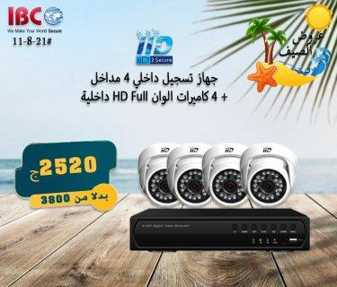 دلوقتي IBC بتقدملك مجموعة كاميرات مراقبة بجودة أسبانية