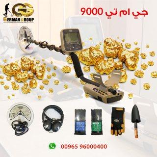 كاشف الذهب الخام فى مصر جهاز جي ام تي 9000
