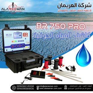 BR750 PRO الجيوفيزيائي جهاز كشف المياه الجوفية والابار