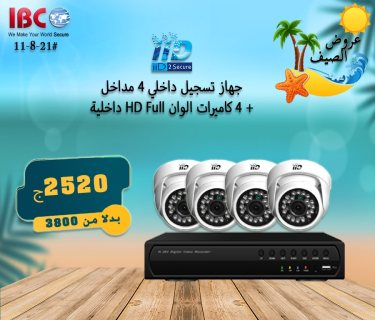 4 كاميرات داخلي HD + DVR 4 CHANNEL فقط 2520 جنيه