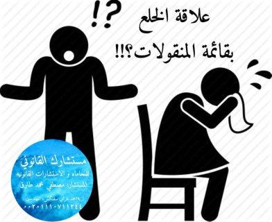 محامى قضايا خلع فى مصر