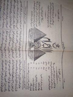 العدد الأول من جريدة الأهرام المصرية