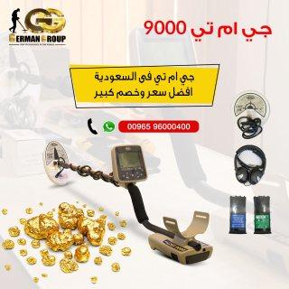 كاشف الذهب في مصر / جهاز جي ام تي 9000 الحديث